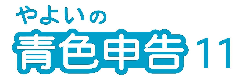 【旧商品】やよいの青色申告 11 B004BBR55W Parent