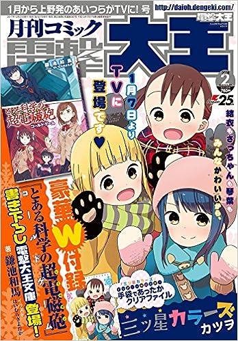 電撃大王 2017年12月号 [Dengeki Daioh 2017-12]