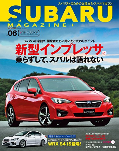 (SUBARU MAGAZINE vol.06 (Japanese Edition))