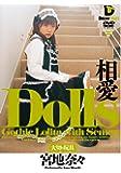 Dolls 相愛 [DVD]