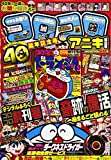 Corocoro Aniki No. 8 ~ Japanese Comic (Manga) Magazine APRIL 2017 Issue [JAPANESE EDITION] Tracked & Insured Shipping APR 4