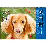 A.P.J. ダックス川柳 2016年 カレンダー 壁かけ No.003 1000066679