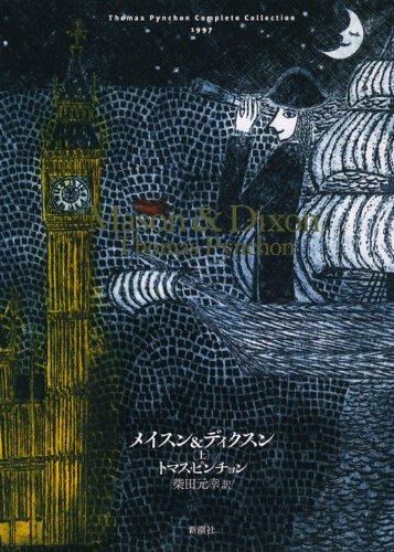 トマス・ピンチョン全小説 メイスン&ディクスン(上) (Thomas Pynchon Complete Collection)