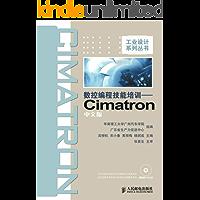 数控编程技能培训——Cimatron中文版 (工业设计系列丛书)