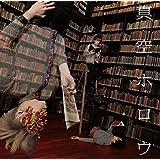 真空ホロウ(初回生産限定盤)(DVD付)