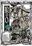 狼の口 ヴォルフスムント 5巻 (ビームコミックス)