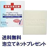 顔ダニ・ニキビ対策 薬用洗顔石鹸 ダイム 薬用フェイスプロテクトソープ 115g 泡立てネットプレゼント