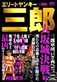 Elite Yankee Saburo Osaka Castle Choice Hen (Platinum Comics) (2006) ISBN: 4063717496 [Japanese Import]