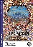 ファイナルファンタジーXI アトルガンの秘宝 拡張データディスク Windows版