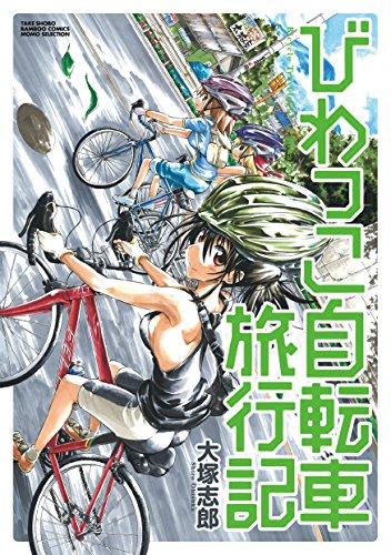 びわっこ自転車旅行記 (バンブーコミックス)