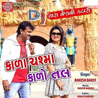 Amazon Com Kala Chashma Kalo Tal Rakesh Barot Mp3 Downloads