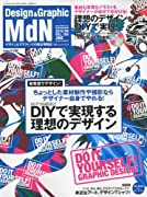MdN (エムディーエヌ) 2010年 06月号 [雑誌]