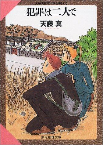 犯罪は二人で―天藤真推理小説全集〈17〉 (創元推理文庫)