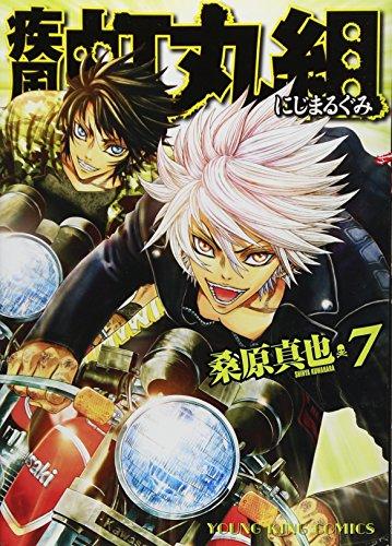 疾風・虹丸組 7 (ヤングキングコミックス)