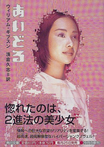 あいどる (角川文庫)