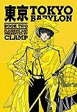 Tokyo Babylon Book 2, Clamp, 1616551895