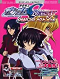 Official File Magazine Mobile Suit Gundam SEED DESTINY OFFICIAL FILE character 02 (2005) ISBN: 4063671542 [Japanese Import]