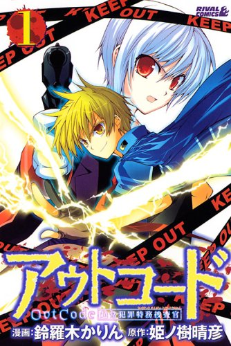 Out code paranormal crime secret military investigator (1) (rival Comics) (2008) ISBN: 4063800156 [Japanese Import]
