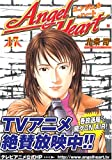 エンジェル・ハート (17) (Bunch comics)