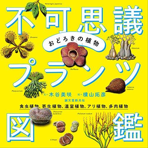 おどろきの植物 不可思議プランツ図鑑: 食虫植物、寄生植物、温室植物、アリ植物、多肉植物