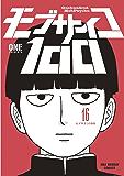 モブサイコ100(16) (裏少年サンデーコミックス)