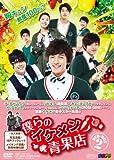 [DVD]僕らのイケメン青果店 DVD-BOX2