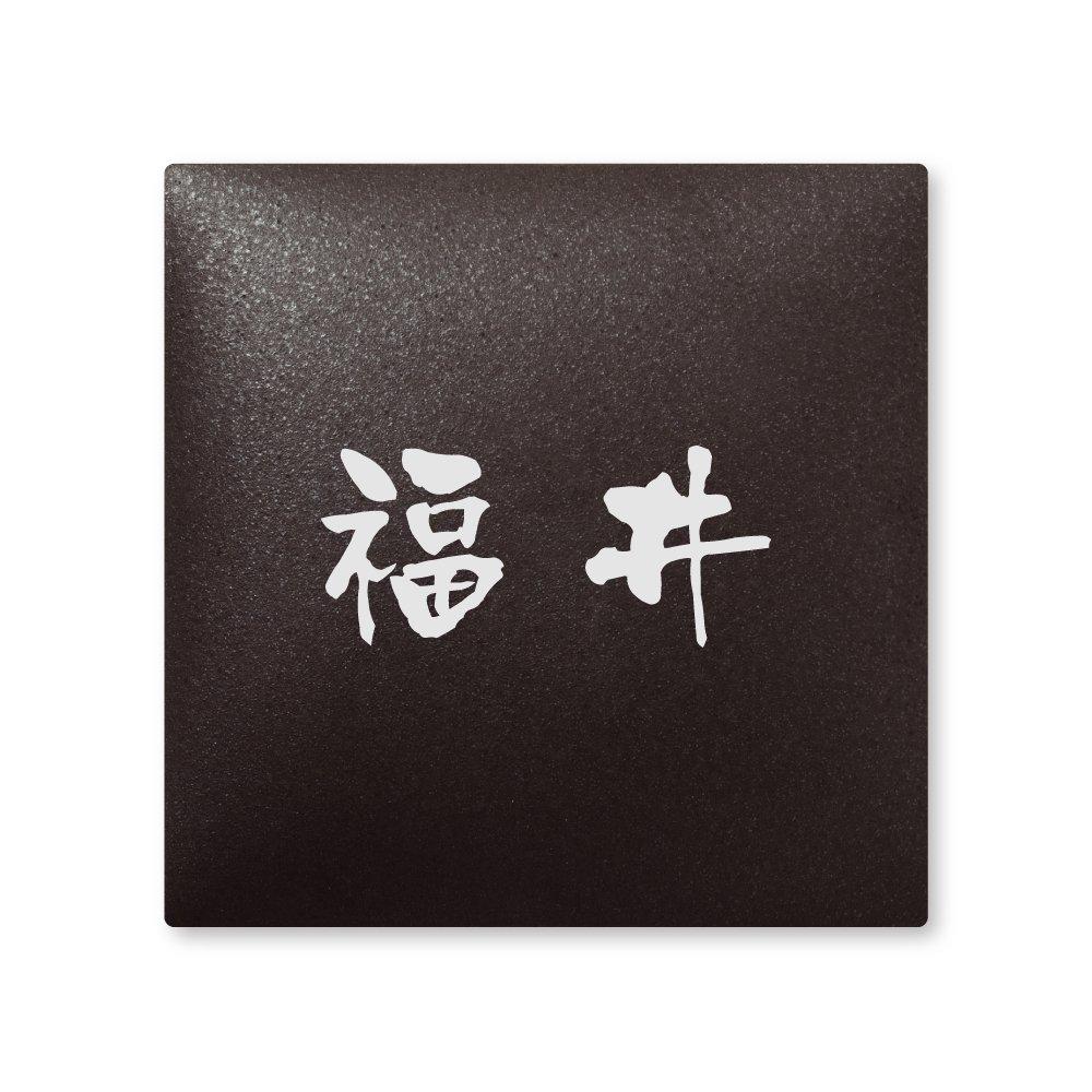 丸三タカギ 彫り込み済表札 【 福井 】 完成品 アークタイル AR-2-1-3-福井   B00RFEJYPQ