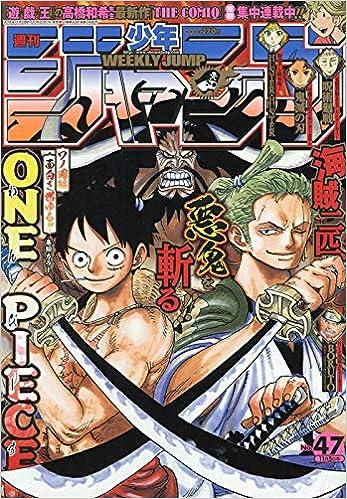 週刊少年ジャンプ 2018年47号 [Weekly Shonen Jump 2018 47], manga, download, free