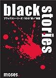 """ブラックストーリーズ:50の""""黒い""""物語"""