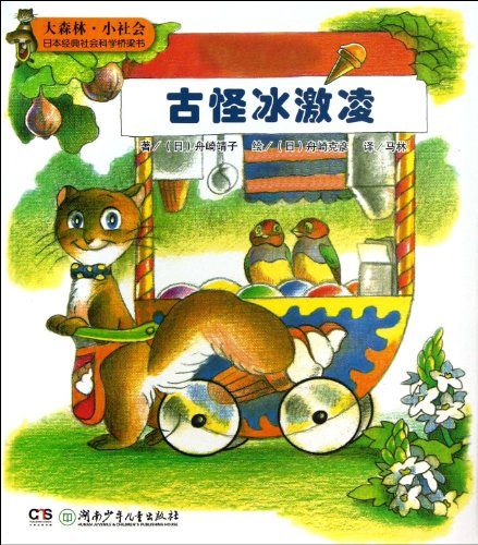 The Strange Ice Cream (Chinese Edition)