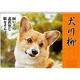 アートプリントジャパン 2019年 コーギー川柳 カレンダー vol.004 1000100941