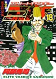Elite Yankee Saburo Part 2 Fengyun ambition Hen (18) (Young Magazine Comics) (2009) ISBN: 4063617602 [Japanese Import]
