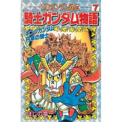 Knight SD Gundam Gaiden Knight Gundam Story (7) King Gundam Round Table (comic bonbon) (1992) ISBN: 4063216470 [Japanese Import]