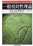 一般相対性理論 (ちくま学芸文庫)