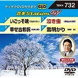 テイチクDVDカラオケ 音多Station W 732 [DVD]