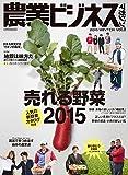 """農業ビジネスマガジン vol.8 (""""強い農業""""を実現するためのビジュアル情報誌)"""