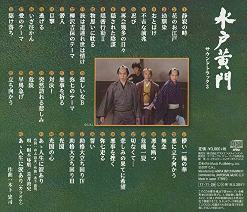 Mitokomon Sound Track 3 O.S.T.