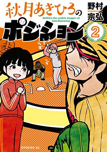 秋月あきひろのポジション(2) (イブニングコミックス)