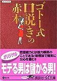 ゴトー式口説きの赤本 (講談社+α文庫)