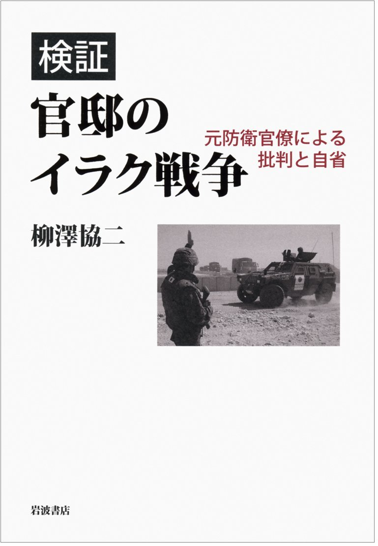 Download Self-examination and criticism by former defense bureaucracy - Iraq War verification official residence (2013) ISBN: 4000258834 [Japanese Import] pdf epub