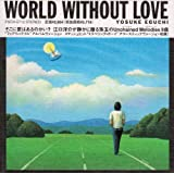 WORLD WITHOUT LOVE~愛のない世界