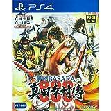 Sengoku Basara Sanada Yukimura-Den (Chinese Subs) for PlayStation 4 [PS4]
