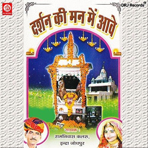 Darshan Kee Man Me Aavo