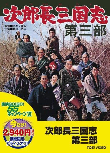 Japanese Movie - Jirocho Sangokushi Dai Sanbu [Japan LTD DVD] DUTD-2825