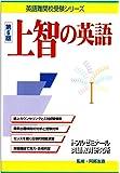 上智の英語 第6版 (英語難関校受験シリーズ)