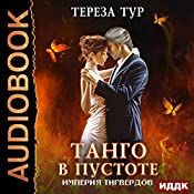 Tango in the Void [Russian Edition]: The Tigward Empire, Book 2 | Theresa Tour