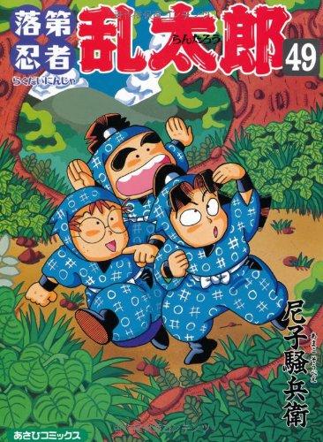 落第忍者乱太郎 49巻 (あさひコミックス)