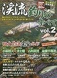 渓流釣りのすべてvol.2 (COSMIC MOOK)