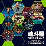 "魂斗羅クロニクル Vol.1 coupling with ""HARD CORPS:UPRISING"""