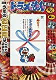 Talk D / S of Doraemon Classic Collection Special New Year season (Shogakukan DVD) (2012) ISBN: 409913654X [Japanese Import]